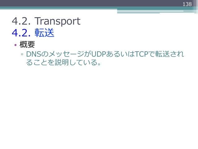 1384.2. Transport4.2. 転送• 概要 ▫ DNSのメッセージがUDPあるいはTCPで転送され    ることを説明している。