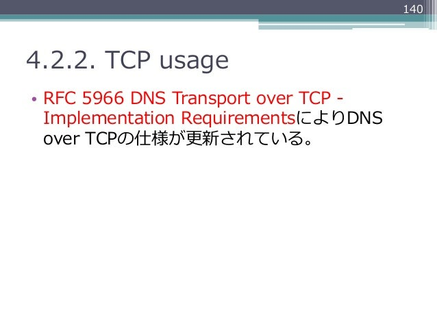 1404.2.2. TCP usage• RFC 5966 DNS Transport over TCP -‐‑‒    Implementation RequirementsによりDNS    over TCPの仕様...