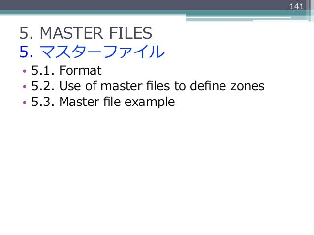 1415. MASTER FILES5. マスターファイル• 5.1. Format• 5.2. Use of master files to define zones• 5.3. Master file example