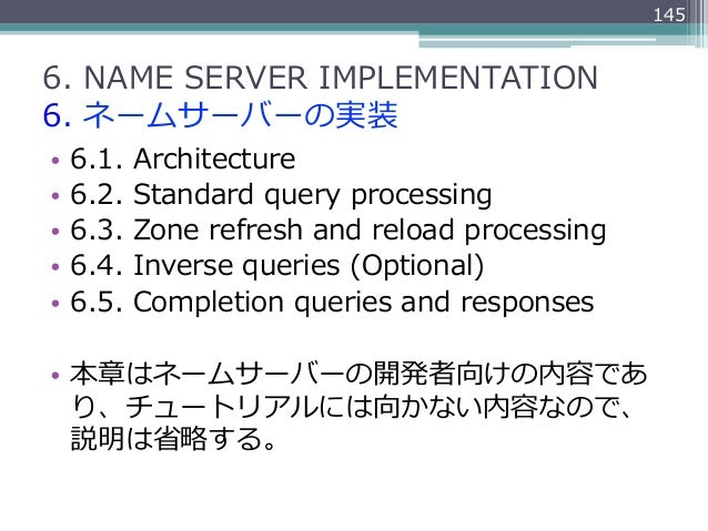 1456. NAME SERVER IMPLEMENTATION6. ネームサーバーの実装• 6.1. Architecture• 6.2. Standard query processing• 6.3. Zone r...