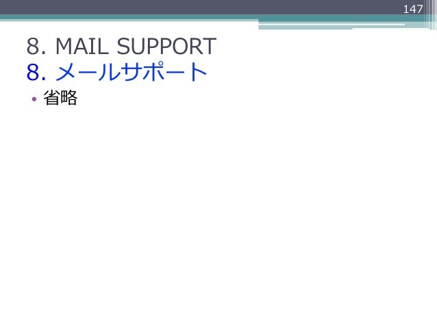 1478. MAIL SUPPORT8. メールサポート• 省省略略