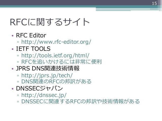 15RFCに関するサイト• RFC Editor  ▫ http://www.rfc-‐‑‒editor.org/• IETF TOOLS  ▫ http://tools.ietf.org/html/  ▫ RFCを追いかけるには...