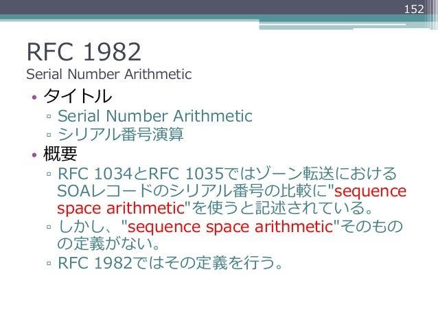 152RFC 1982Serial Number Arithmetic• タイトル   ▫ Serial Number Arithmetic   ▫ シリアル番号演算• 概要   ▫ RFC 1034とRFC 1035で...