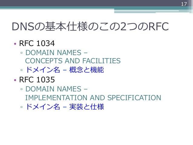 17DNSの基本仕様のこの2つのRFC• RFC 1034  ▫ DOMAIN NAMES –      CONCEPTS AND FACILITIES  ▫ ドメイン名 – 概念念と機能• RFC 1035   ▫...