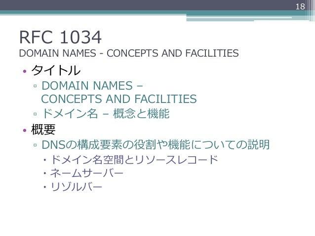 18RFC 1034DOMAIN NAMES -‐‑‒ CONCEPTS AND FACILITIES• タイトル  ▫ DOMAIN NAMES –      CONCEPTS AND FACILITIES  ▫ ...
