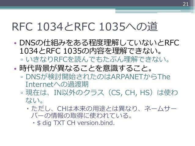 21RFC 1034とRFC 1035への道• DNSの仕組みをある程度度理理解していないとRFC    1034とRFC 1035の内容を理理解できない。 ▫ いきなりRFCを読んでもたぶん理理解できない。• 時代背景が異異なる...