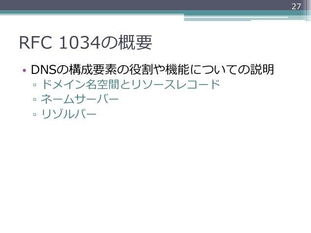 27RFC 1034の概要• DNSの構成要素の役割や機能についての説明 ▫ ドメイン名空間とリソースレコード ▫ ネームサーバー ▫ リゾルバー