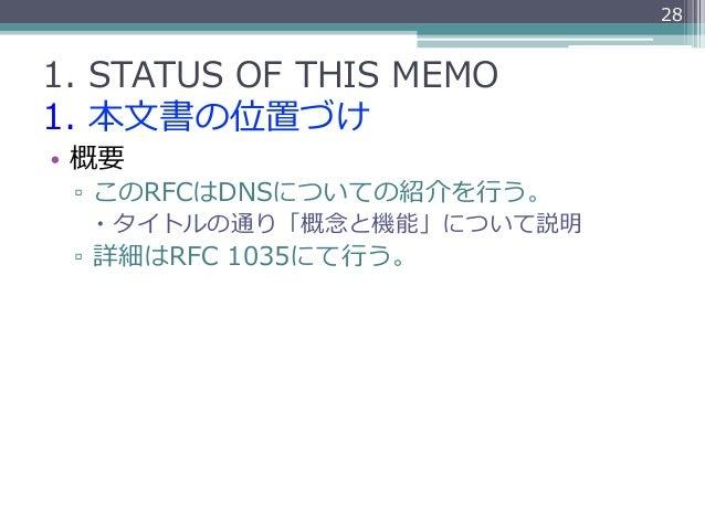 281. STATUS OF THIS MEMO1. 本⽂文書の位置づけ• 概要 ▫ このRFCはDNSについての紹介を⾏行行う。   – タイトルの通り「概念念と機能」について説明 ▫ 詳細はRFC 1035にて⾏行行う。