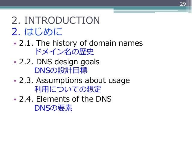 292. INTRODUCTION2. はじめに• 2.1. The history of domain names         ドメイン名の歴史• 2.2. DNS design goals     ...