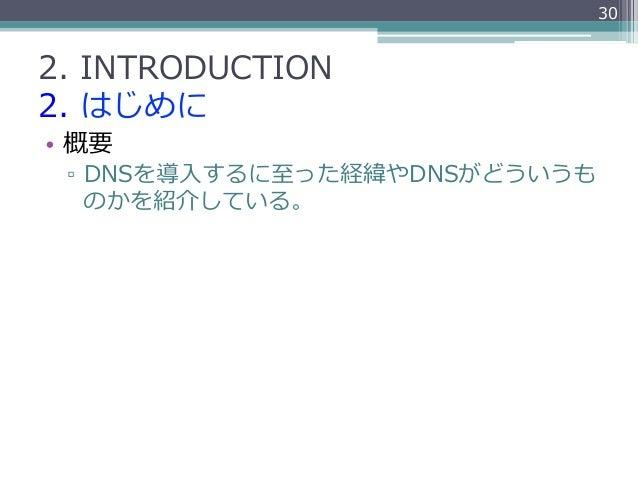 302. INTRODUCTION2. はじめに• 概要 ▫ DNSを導⼊入するに⾄至った経緯やDNSがどういうも    のかを紹介している。