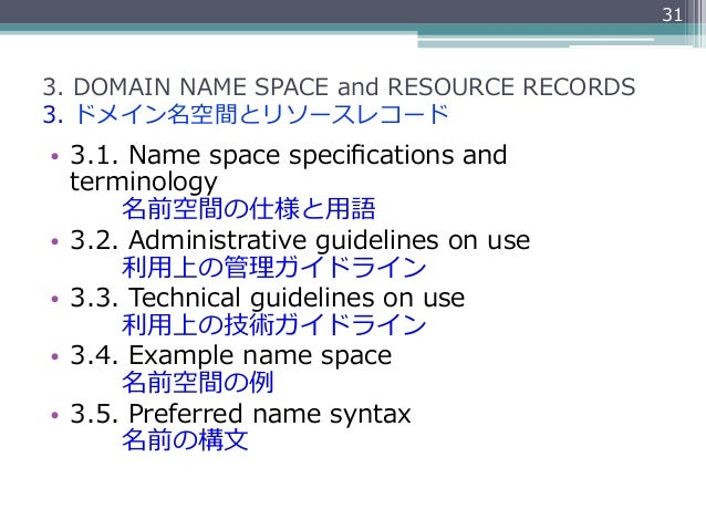 313. DOMAIN NAME SPACE and RESOURCE RECORDS3. ドメイン名空間とリソースレコード• 3.1. Name space specifications and    terminol...