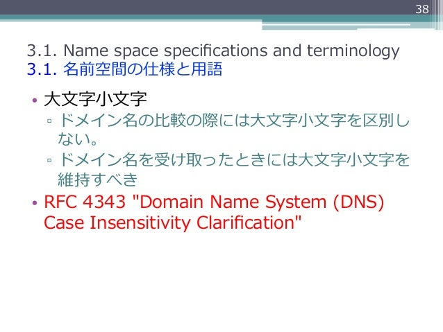 383.1. Name space specifications and terminology3.1. 名前空間の仕様と⽤用語• ⼤大⽂文字⼩小⽂文字  ▫ ドメイン名の⽐比較の際には⼤大⽂文字⼩小⽂文字を区別し     ない。...