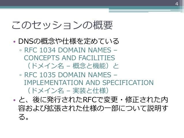 4このセッションの概要• DNSの概念念や仕様を定めている ▫ RFC 1034 DOMAIN NAMES –     CONCEPTS AND FACILITIES    (ドメイン名 – 概念念と機能)と ▫ RFC...