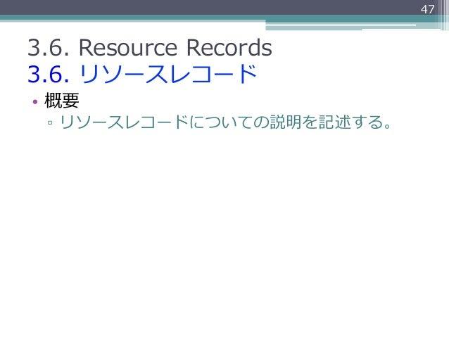 473.6. Resource Records3.6. リソースレコード• 概要 ▫ リソースレコードについての説明を記述する。