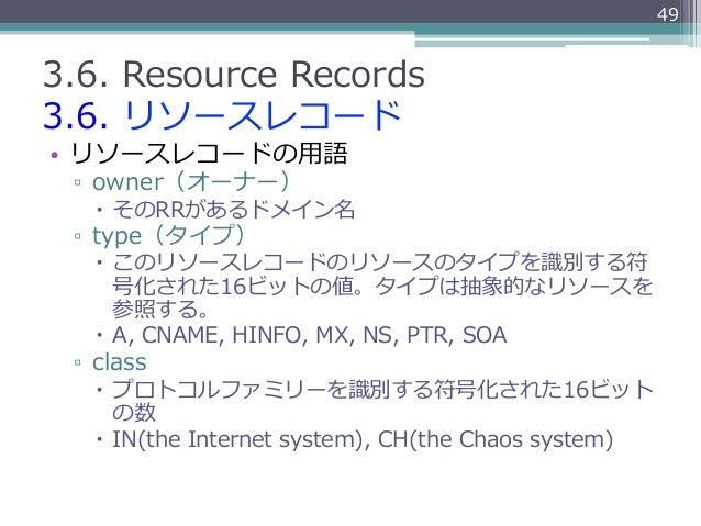 493.6. Resource Records3.6. リソースレコード• リソースレコードの⽤用語 ▫ owner(オーナー)   – そのRRがあるドメイン名 ▫ type(タイプ)   – このリソースレコードのリソー...