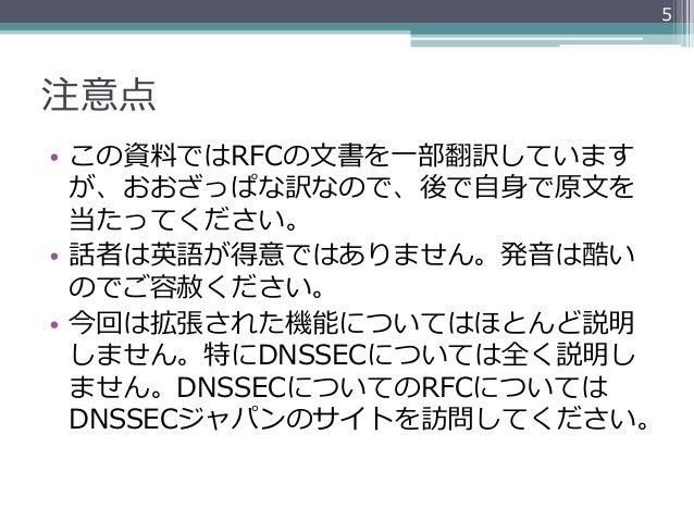 5注意点• この資料料ではRFCの⽂文書を⼀一部翻訳しています   が、おおざっぱな訳なので、後で⾃自⾝身で原⽂文を   当たってください。• 話者は英語が得意ではありません。発⾳音は酷い   のでご容赦ください。• 今回は拡張された機能...