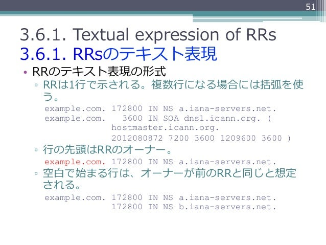 513.6.1. Textual expression of RRs3.6.1. RRsのテキスト表現• RRのテキスト表現の形式  ▫ RRは1⾏行行で⽰示される。複数⾏行行になる場合には括弧を使     う。   exampl...