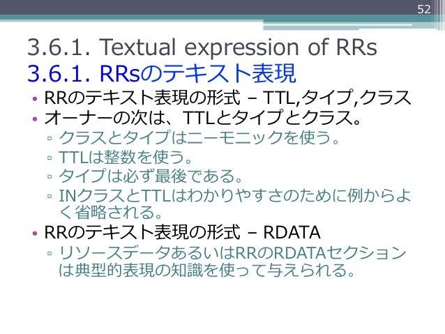 523.6.1. Textual expression of RRs3.6.1. RRsのテキスト表現• RRのテキスト表現の形式 – TTL,タイプ,クラス• オーナーの次は、TTLとタイプとクラス。  ▫ クラスとタイプ...