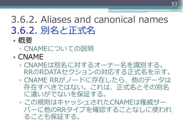533.6.2. Aliases and canonical names3.6.2. 別名と正式名• 概要 ▫ CNAMEについての説明• CNAME ▫ CNAMEは別名に対するオーナー名を識識別する。    RRのRDAT...