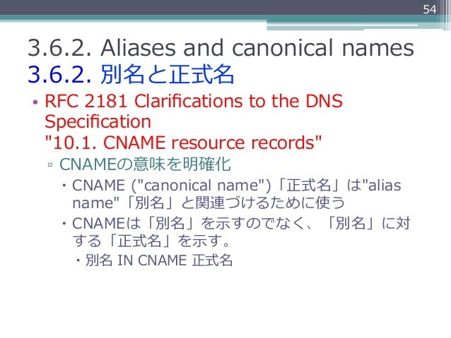 """543.6.2. Aliases and canonical names3.6.2. 別名と正式名• RFC 2181 Clarifications to the DNS    Specification    """"10.1..."""