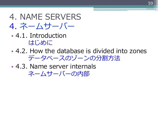 594. NAME SERVERS4. ネームサーバー• 4.1. Introduction         はじめに• 4.2. How the database is divided into zone...