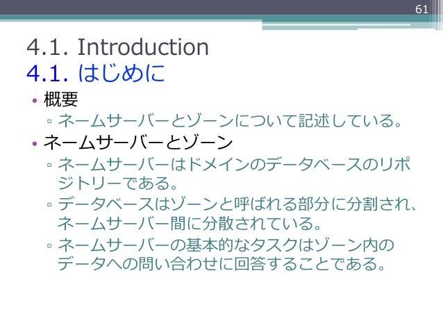 614.1. Introduction4.1. はじめに• 概要 ▫ ネームサーバーとゾーンについて記述している。• ネームサーバーとゾーン ▫ ネームサーバーはドメインのデータベースのリポ    ジトリーである。 ▫ データベー...