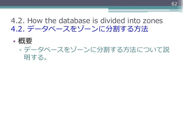 624.2. How the database is divided into zones4.2. データベースをゾーンに分割する⽅方法• 概要  ▫ データベースをゾーンに分割する⽅方法について説     明する。