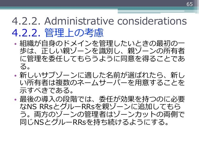 654.2.2. Administrative considerations4.2.2. 管理理上の考慮• 組織が⾃自⾝身のドメインを管理理したいときの最初の⼀一   歩は、正しい親ゾーンを識識別し、親ゾーンの所有者   に管理理を委任...