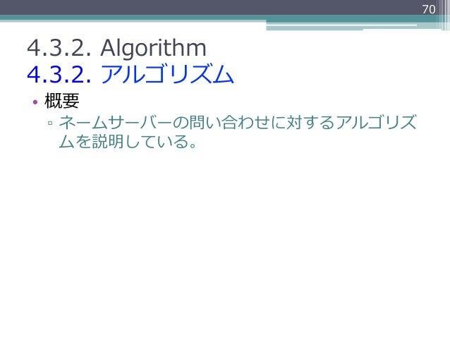704.3.2. Algorithm4.3.2. アルゴリズム• 概要 ▫ ネームサーバーの問い合わせに対するアルゴリズ    ムを説明している。