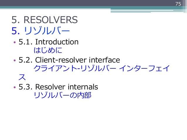 755. RESOLVERS5. リゾルバー• 5.1. Introduction         はじめに• 5.2. Client-‐‑‒resolver interface         クライアン...