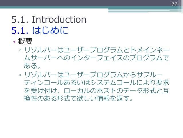 775.1. Introduction5.1. はじめに• 概要 ▫ リゾルバーはユーザープログラムとドメインネー    ムサーバーへのインターフェイスのプログラムで    ある。 ▫ リゾルバーはユーザープログラムからサブルー   ...