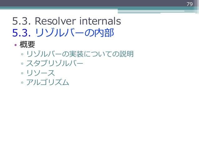 795.3. Resolver internals5.3. リゾルバーの内部• 概要  ▫ リゾルバーの実装についての説明  ▫ スタブリゾルバー  ▫ リソース  ▫ アルゴリズム