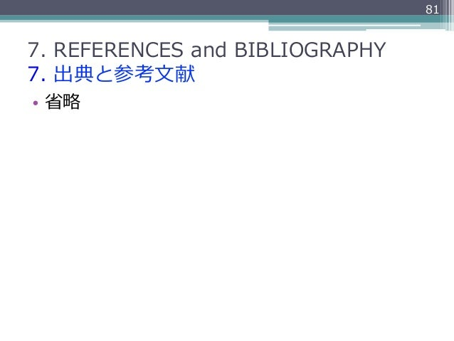 817. REFERENCES and BIBLIOGRAPHY7. 出典と参考⽂文献• 省省略略