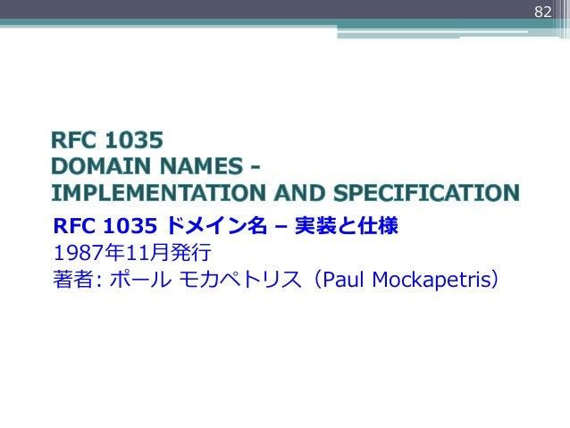 82RFC 1035 ドメイン名 – 実装と仕様1987年年11⽉月発⾏行行著者: ポール モカペトリス(Paul Mockapetris)