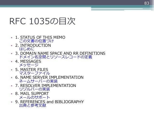83RFC 1035の⽬目次• 1. STATUS OF THIS MEMO    この⽂文書の位置づけ• 2. INTRODUCTION    はじめに• 3. DOMAIN NAME SPACE AND RR...