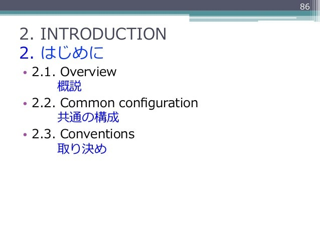 862. INTRODUCTION2. はじめに• 2.1. Overview         概説• 2.2. Common configuration         共通の構成• 2.3. Conv...