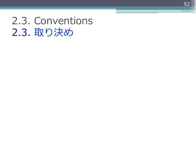 922.3. Conventions2.3. 取り決め