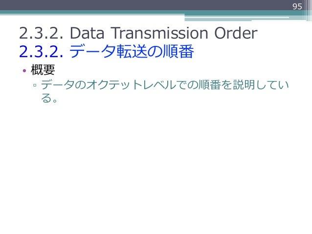 952.3.2. Data Transmission Order2.3.2. データ転送の順番• 概要 ▫ データのオクテットレベルでの順番を説明してい    る。