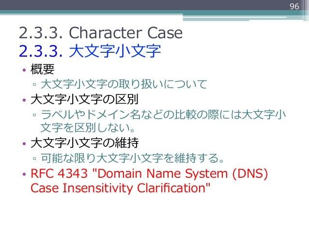 962.3.3. Character Case2.3.3. ⼤大⽂文字⼩小⽂文字• 概要 ▫ ⼤大⽂文字⼩小⽂文字の取り扱いについて• ⼤大⽂文字⼩小⽂文字の区別 ▫ ラベルやドメイン名などの⽐比較の際には⼤大⽂文字⼩小    ⽂...