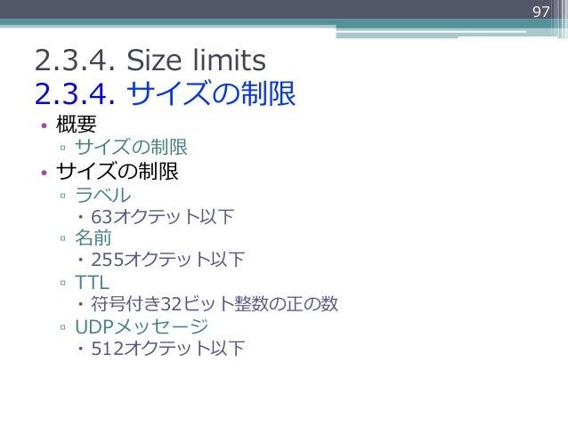 972.3.4. Size limits2.3.4. サイズの制限• 概要 ▫ サイズの制限• サイズの制限 ▫ ラベル   – 63オクテット以下 ▫ 名前   – 255オクテット以下 ▫ TTL   – 符号...