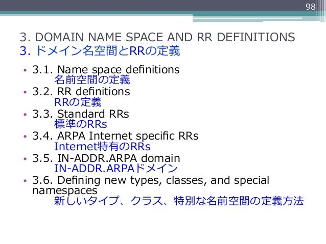983. DOMAIN NAME SPACE AND RR DEFINITIONS3. ドメイン名空間とRRの定義• 3.1. Name space definitions         名前空間の定義• 3...