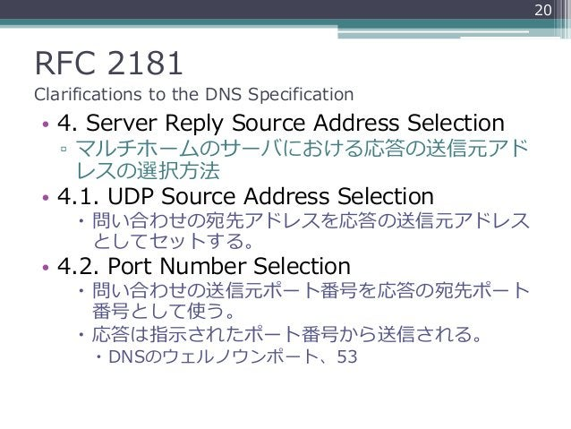 RFC 2181 Clarifications to the DNS Specification • 4. Server Reply Source Address Selection ▫ マルチホームのサーバにおける応答の送信元アド レスの選択...