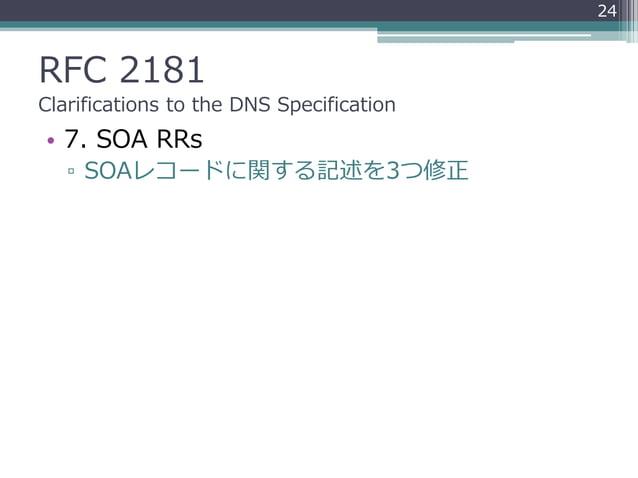 RFC 2181 Clarifications to the DNS Specification • 7. SOA RRs ▫ SOAレコードに関する記述を3つ修正 24