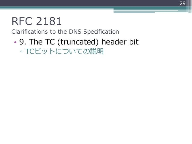 RFC 2181 Clarifications to the DNS Specification • 9. The TC (truncated) header bit ▫ TCビットについての説明 29
