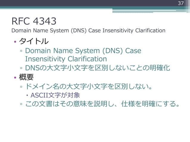 RFC 4343 Domain Name System (DNS) Case Insensitivity Clarification • タイトル ▫ Domain Name System (DNS) Case Insensitivity Cl...