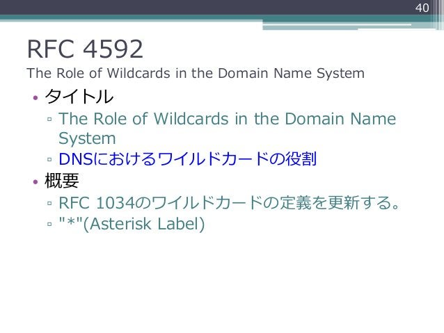 RFC 4592 The Role of Wildcards in the Domain Name System • タイトル ▫ The Role of Wildcards in the Domain Name System ▫ DNSにおけ...
