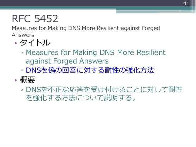 RFC 5452 Measures for Making DNS More Resilient against Forged Answers • タイトル ▫ Measures for Making DNS More Resilient aga...