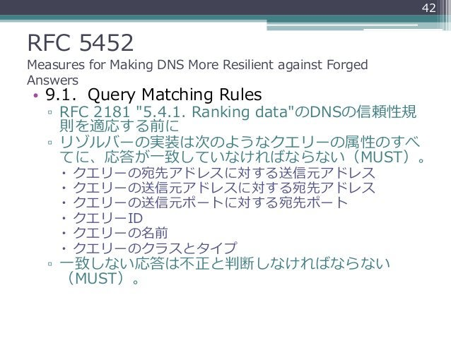 """RFC 5452 Measures for Making DNS More Resilient against Forged Answers • 9.1. Query Matching Rules ▫ RFC 2181 """"5.4.1. Rank..."""