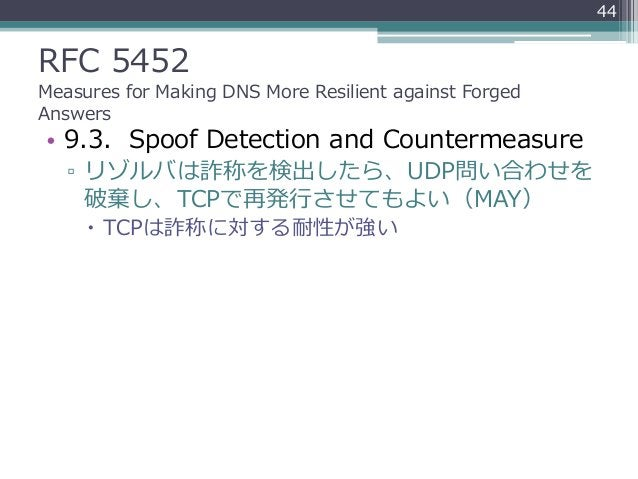 RFC 5452 Measures for Making DNS More Resilient against Forged Answers • 9.3. Spoof Detection and Countermeasure ▫ リゾルバは詐称...