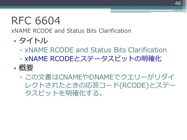 RFC 6604 xNAME RCODE and Status Bits Clarification • タイトル ▫ xNAME RCODE and Status Bits Clarification ▫ xNAME RCODEとステータスビ...